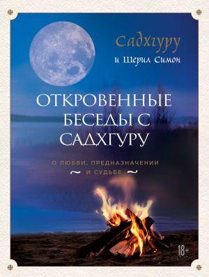 обложка книги Откровенные беседы с Садхгуру: олюбви, предназначении и судьбе автора Садхгуру