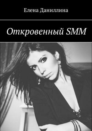 обложка книги ОткровенныйSMM автора Елена Даниллина