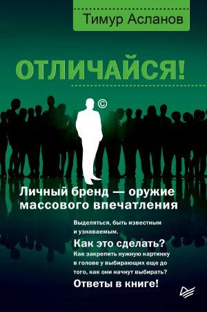 обложка книги Отличайся! Личный бренд – оружие массового впечатления автора Тимур Асланов