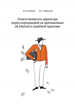 обложка книги Ответственность директора перед корпорацией за причиненные ей убытки в судебной практике автора Дмитрий Степанов