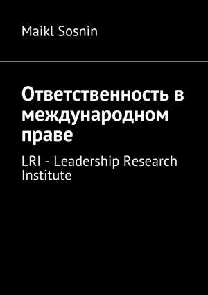 обложка книги Ответственность в международном праве. LRI – Leadership Research Institute автора Maikl Sosnin