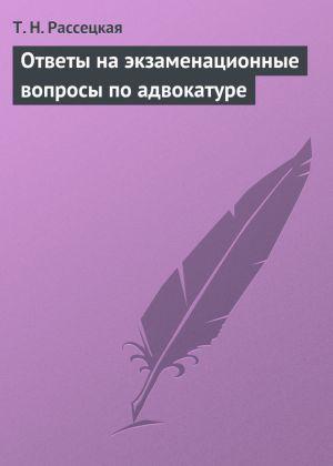 обложка книги Ответы на экзаменационные вопросы по адвокатуре автора Т. Рассецкая
