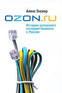 обложка книги OZON.ru: История успешного интернет-бизнеса в России автора Алекс Экслер
