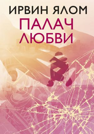 обложка книги Палач любви и другие психотерапевтические истории автора Ирвин Ялом