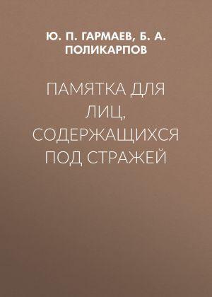 обложка книги Памятка для лиц, содержащихся под стражей автора Борис Поликарпов