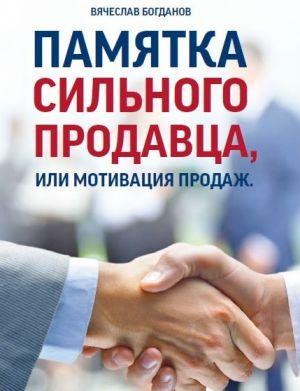 обложка книги Памятка сильного продавца, или мотивация продаж автора Вячеслав Богданов
