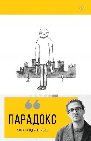 обложка книги Парадокс автора Александр Король