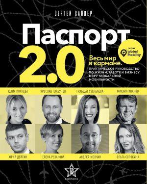 обложка книги Паспорт 2.0 автора Сергей Сандер