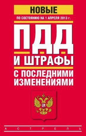 обложка книги ПДД и штрафы c последними изменениями (по состоянию на 1 апреля 2013 года) автора  Коллектив авторов