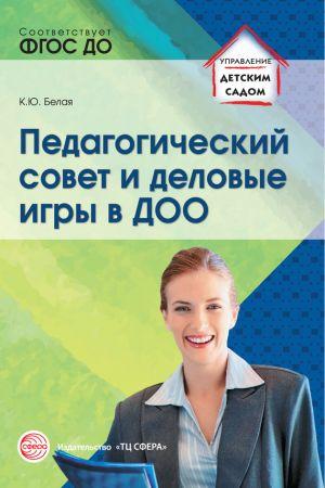 обложка книги Педагогический совет и деловые игры в ДОО автора Ксения Белая