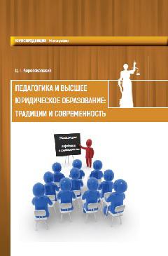 обложка книги Педагогика и высшее юридическое образование: традиции и современность автора Денис Коровяковский