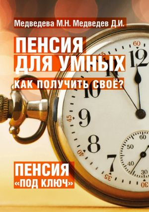 обложка книги Пенсия для умных. Как получить своё? автора М. Медведева