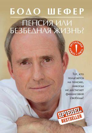 обложка книги Пенсия или безбедная жизнь? автора Бодо Шефер