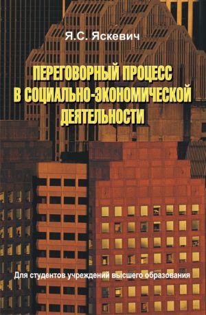 обложка книги Переговорный процесс в социально-экономической деятельности автора Ядвига Яскевич