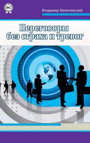 обложка книги Переговоры без страха и тревог автора Владимир Маличевский
