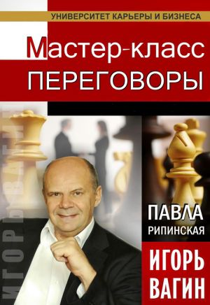 обложка книги Переговоры. Мастер-класс автора Игорь Вагин