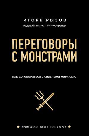 обложка книги Переговоры с монстрами. Как договориться с сильными мира сего автора Игорь Рызов