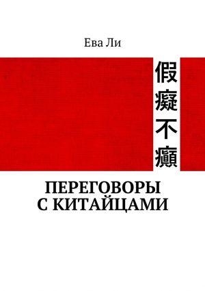 обложка книги Переговоры скитайцами автора Ева Ли