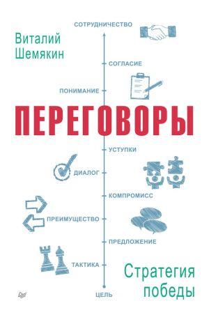 обложка книги Переговоры: стратегия победы автора Виталий Шемякин