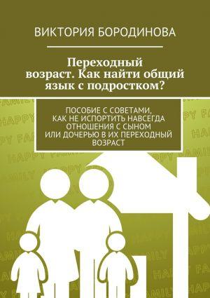 обложка книги Переходный возраст. Как найти общий язык с подростком? автора Виктория Бородинова