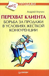 обложка книги Перехват клиента. Борьба за продажи в условиях жесткой конкуренции автора Андрей Анучин