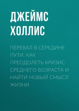 обложка книги Перевал в середине пути. Как преодолеть кризис среднего возраста и найти новый смысл жизни автора Джеймс Холлис