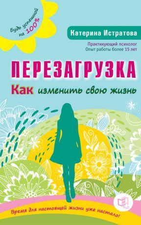 обложка книги Перезагрузка. Как изменить свою жизнь автора Екатерина Истратова