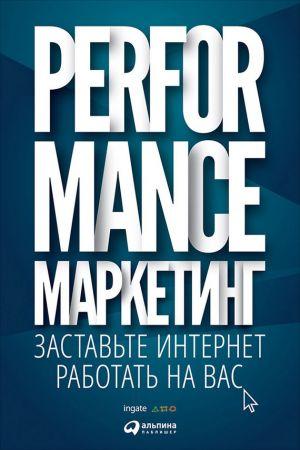 обложка книги Performance-маркетинг: заставьте интернет работать на вас автора М. Боровик