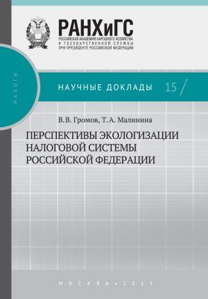 обложка книги Перспективы экологизации налоговой системы Российской Федерации автора Татьяна Малинина