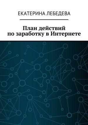 обложка книги План действий позаработку вИнтернете автора Екатерина Лебедева