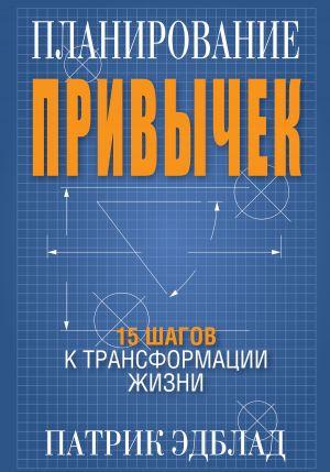 обложка книги Планирование привычек автора Патрик Эдблад