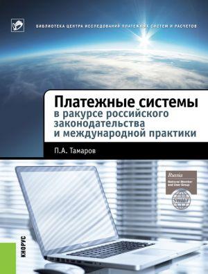 обложка книги Платежные системы в ракурсе российского законодательства и международной практики автора Павел Тамаров