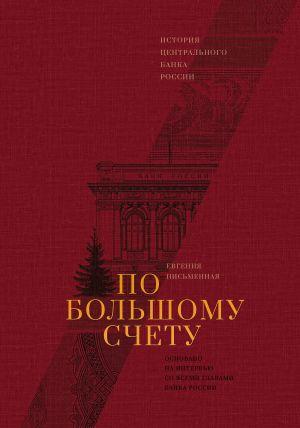 обложка книги По большому счету автора Евгения Письменная
