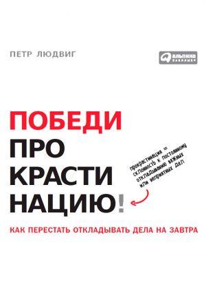 обложка книги Победи прокрастинацию! Как перестать откладывать дела на завтра автора Петр Людвиг