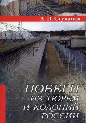 обложка книги Побеги из тюрем и колоний России автора Александр Стуканов