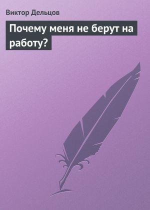обложка книги Почему меня не берут на работу? автора Виктор Дельцов