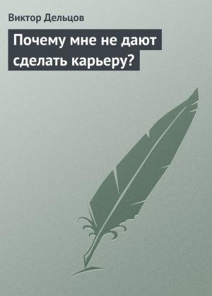 обложка книги Почему мне не дают сделать карьеру? автора Виктор Дельцов
