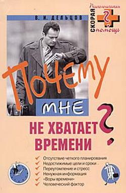 обложка книги Почему мне не хватает времени? автора Виктор Дельцов