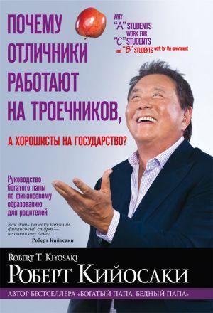 обложка книги Почему отличники работают на троечников, а хорошисты на государство? автора Роберт Кийосаки