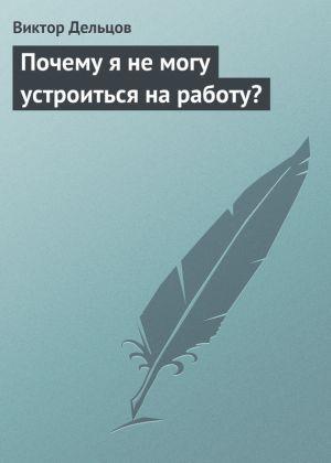 обложка книги Почему я не могу устроиться на работу? автора Виктор Дельцов