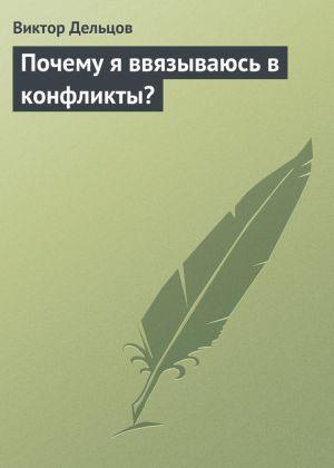 обложка книги Почему я ввязываюсь в конфликты? автора Виктор Дельцов