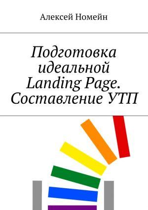 обложка книги Подготовка идеальной Landing Page. СоставлениеУТП автора Алексей Номейн