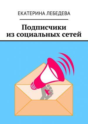обложка книги Подписчики изсоциальных сетей автора Екатерина Лебедева