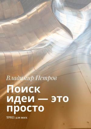 обложка книги Поиск идеи – это просто. ТРИЗ длявсех автора Владимир Петров