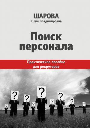 обложка книги Поиск персонала. Практическое пособие для рекрутеров автора Юлия Шарова