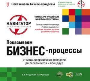 обложка книги Показываем бизнес-процессы автора Вячеслав Кондратьев