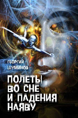 обложка книги Полеты во сне и падения наяву автора Георгий Шуминов