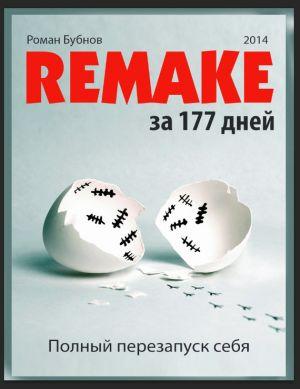 обложка книги Полный перезапуск себя за 177 дней автора Роман Бубнов