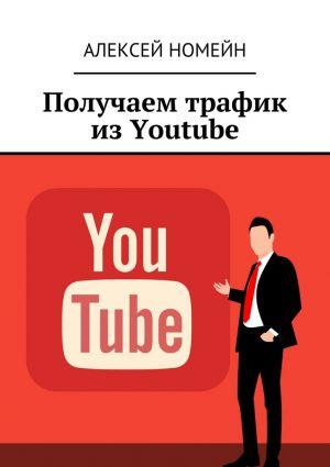 обложка книги Получаем трафик изYoutube автора Алексей Номейн