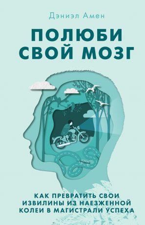 обложка книги Полюби свой мозг автора Дэниэл Амен